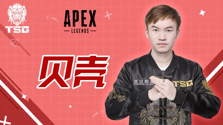 TSG电竞俱乐部Apex战队阵容官宣