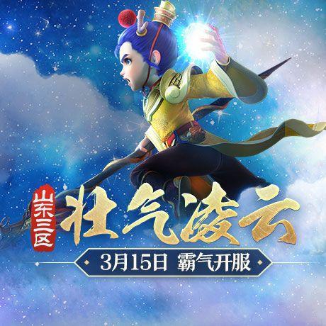 """乘风破浪!《梦幻西游》电脑版3月新服""""壮志凌云""""霸气开启"""