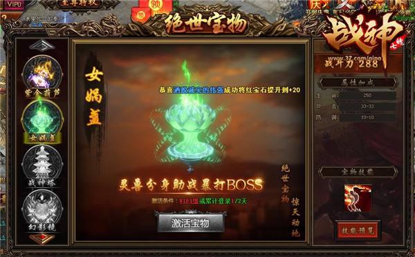 升级材料登场 37《七魄》玩转宝物系统