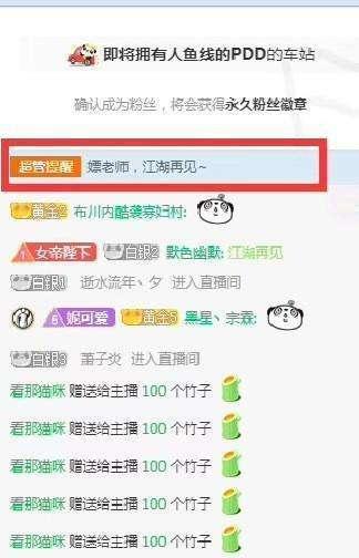 熊猫关服后PDD何去何从?网易电竞NeXT逆水寒春季赛或有蛛丝马迹