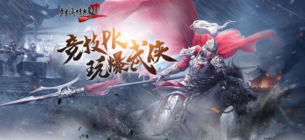 战火重燃 3月21日《剑网2》经典战场重现江湖