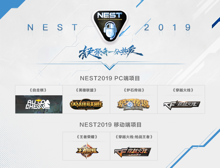 NEST2019全国电子竞技大赛全面开启!