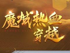 《魔域》玩家挑战极限沙漠穿越  魔爪饮料热血充能
