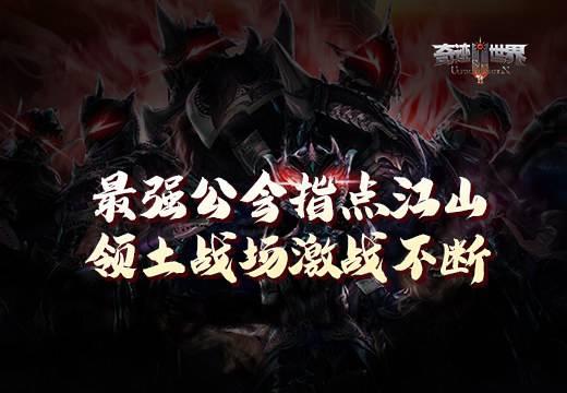 塔人《奇迹世界SUN》最强公会指点江山