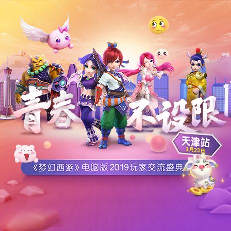 青春不设限!《梦幻西游》电脑版2019玩家交流盛典天津站精彩前瞻