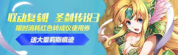 《红莲之王》复刻联动圣剑3 SSR莉斯限时登录!
