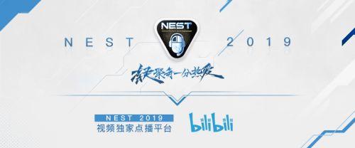 NEST2019《刀塔自走棋》项目赛事信息公布
