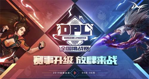全面升级,DNF DPL全国挑战赛正式开启