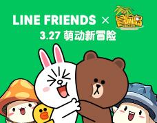 《冒险岛》x LINE FRIENDS联动来袭~一起萌动新冒险!