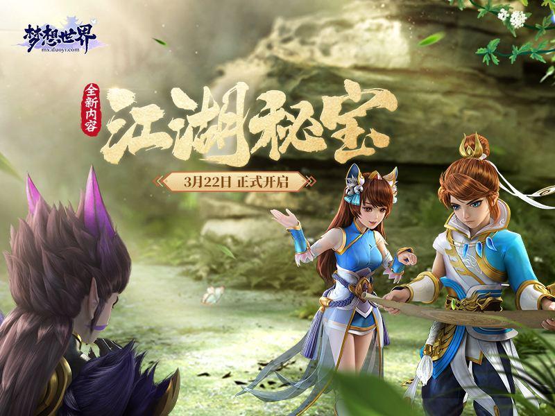 江湖秘宝上线 梦想世界主题新服开启