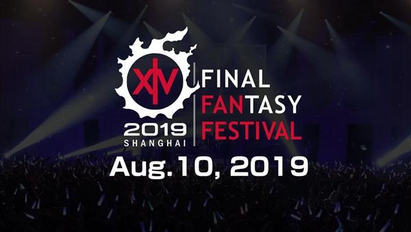 《最终幻想14》FANFEST上海站8月10日开幕 门票采用抽选制