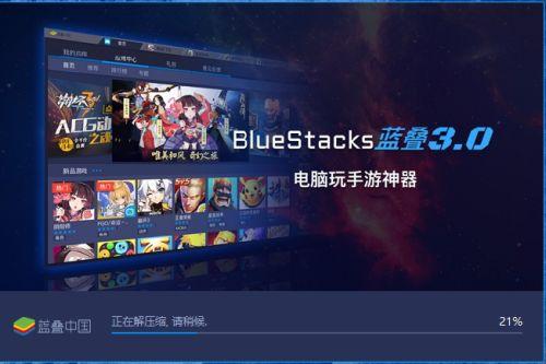 妖姬三国OL2手游电脑版下载 辅助攻略下载
