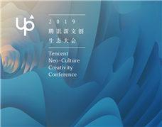 一花一世界-UP2019腾讯新文创生态大会