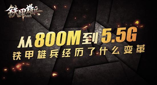 从800M到5.5G  《铁甲雄兵》经历了什么变革