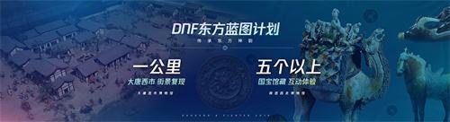 "DNF重磅发布""东方蓝图计划"""