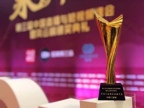 砥砺前行 网易CC直播荣获第三届中国直播与短视频风云榜多项大奖