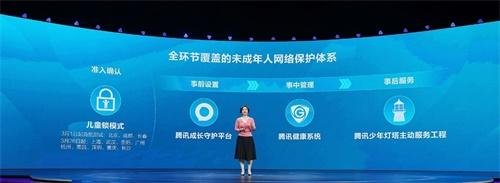 """腾讯未成年人网络保护体系初步形成""""星星守护""""正式上线"""