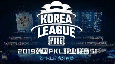 PKL韩国职业联赛圆满落幕,Rangers完美表现勇夺桂冠