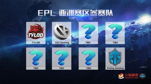 EPL S9中国赛区预选赛今日开赛 火猫全程直播