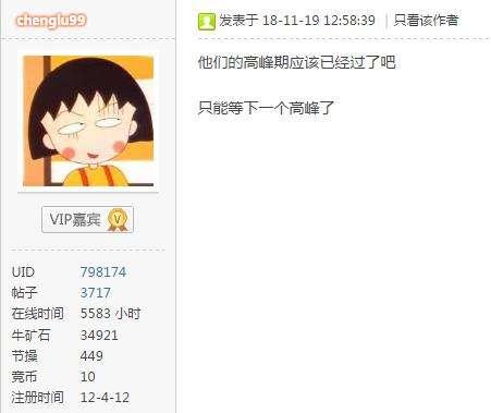 """黄旭东孙一峰再任网易电竞NeXT星际春季赛解说? 被嘲""""过气"""""""