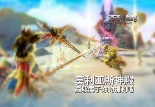 塔人《奇迹世界SUN》莫利亚斯神殿,赢取属于你的福利