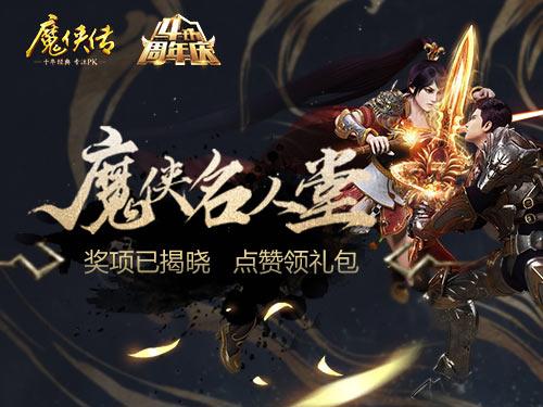 大神盘点:《魔侠传》周年庆名人堂上线