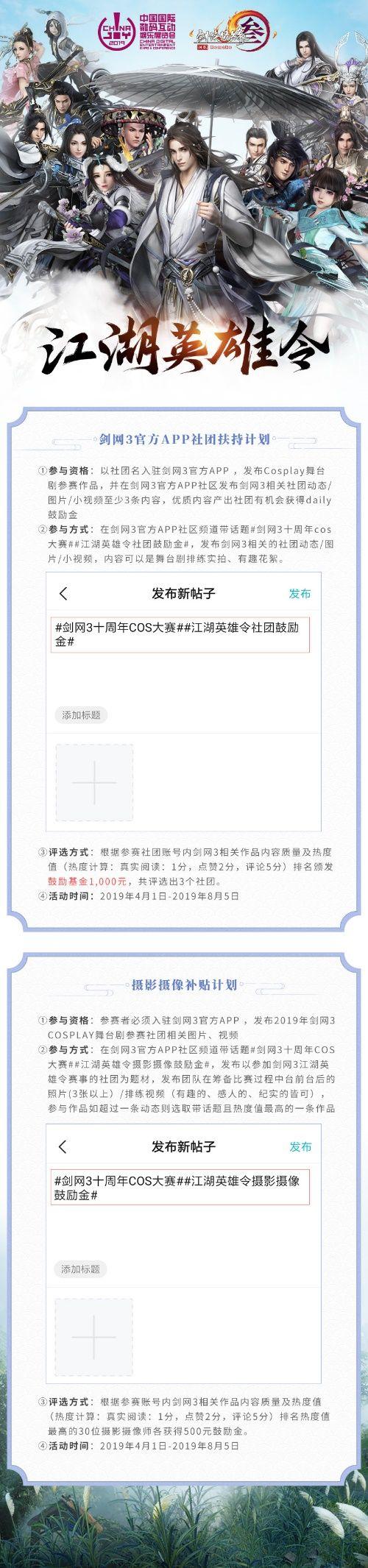 "ChinaJoy携手剑网3再次召集""江湖英雄令""!"
