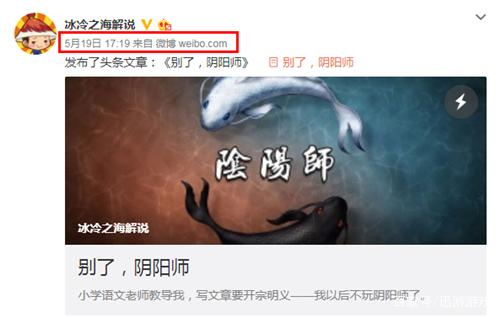 网易电竞NeXT春季赛冰冷之海将首谈回坑阴阳师隐情?