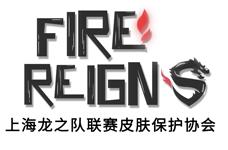 鼠标一点肥宅变diya,上海龙之队战队皮肤促销广告