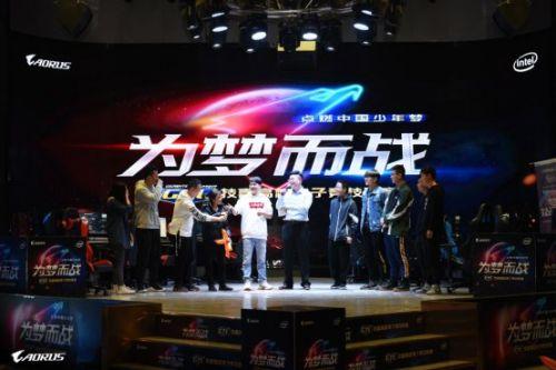 为梦而战, GTL 2019技嘉高校电子竞技联赛盛大开启