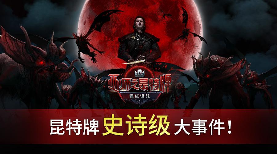 """《巫师之昆特牌》年内登录IOS,""""猩红诅咒""""扩展包现已上线!"""