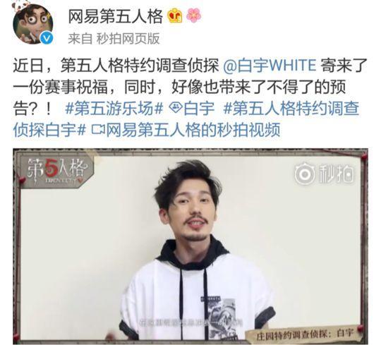 网传网易电竞NeXT官方人员是朱一龙粉丝,官博漫画形象源自偶像