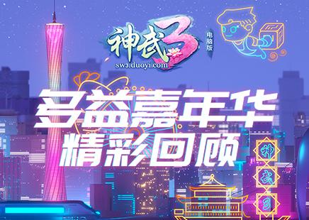 2019多益嘉年华精彩回顾 《神武3》明星邀请赛