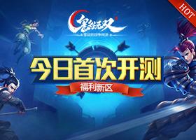 国战新游《鬼谷无双》4月3日法宝资料片火爆开启