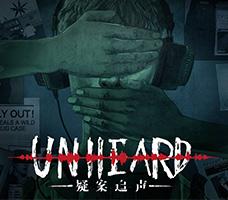 《Unheard-疑案追声》大获好评,国区热销第二