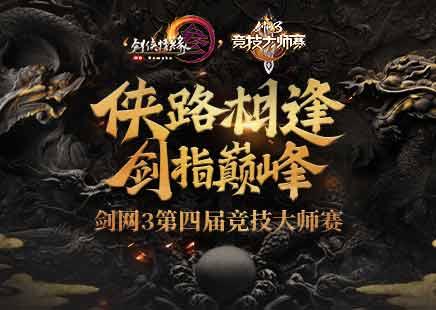 《剑网三》竞技大师三正在直播中,快来观看吧!