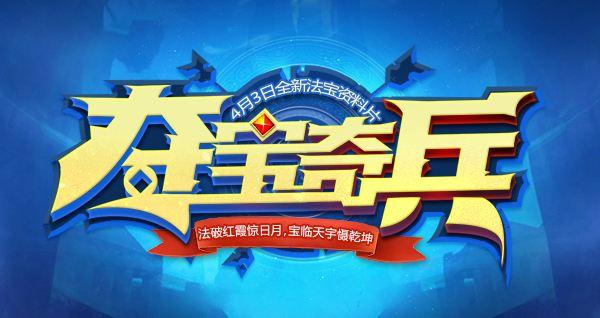 《鬼谷无双》夺宝奇兵今日上线,国战新游抢鲜玩!