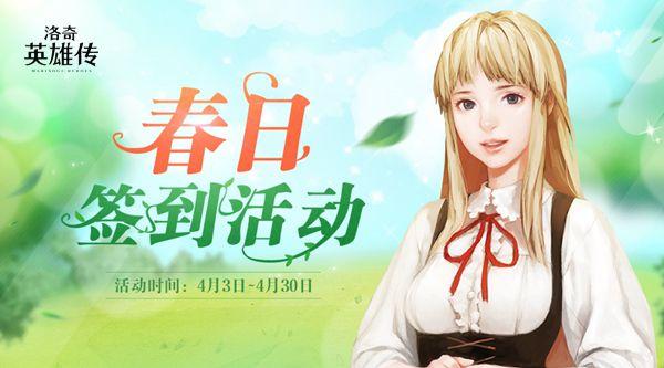 《洛奇英雄传》春日活动之约 战场女神限时上架