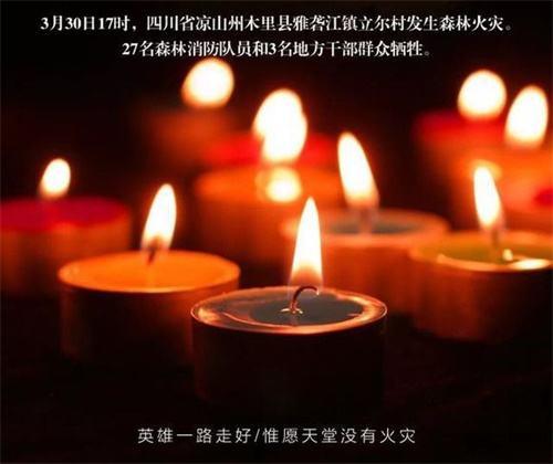 網易CC直播主播致敬四川消防英雄  愿天堂沒有火災
