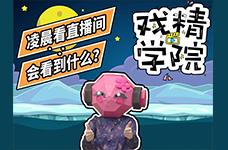 CC直播娛樂戲精學院04:凌晨2點打開直播間,你會看到什么?