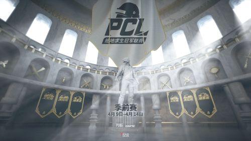 PCLP即将开启战火 32队冲击PCL最后16支名额