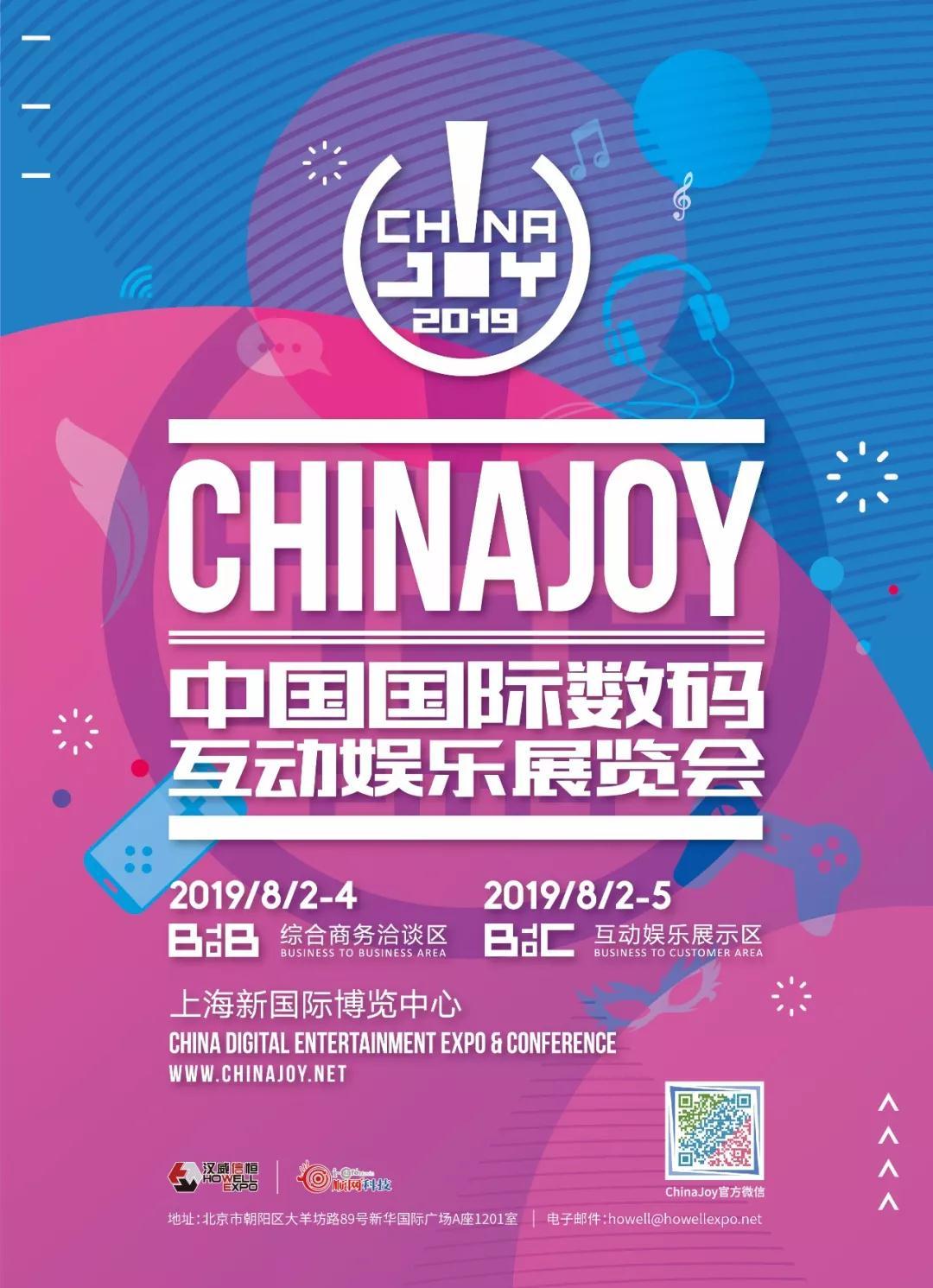 抓住时代机遇,微赛游戏式确认参展2019 ChinaJoyBTOB