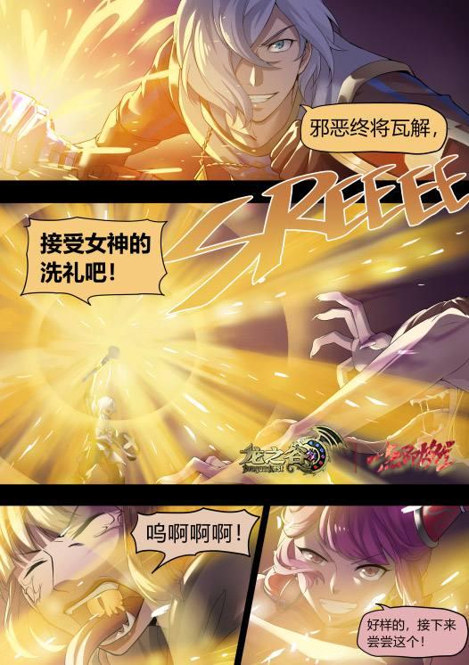 《龙之谷:贤者的预言》原版漫画开启爆更模式