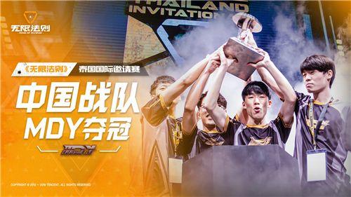 MDY斩获首个ROE泰国邀请赛世界冠军  为中国电竞添彩