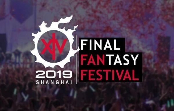 《最终幻想14》FanFest上海站官方活动规则陆续公开