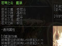 DNF苍穹之云套装属性介绍 泰波尔斯史诗套