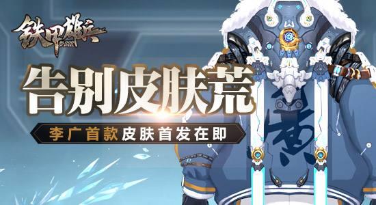告别皮肤荒  《铁甲雄兵》飞将军李广首款皮肤首发在即