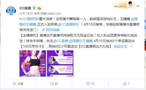 全网魔术舞蹈第一人,前熊猫大咖女主播 王瞳瞳正式入驻CC直播