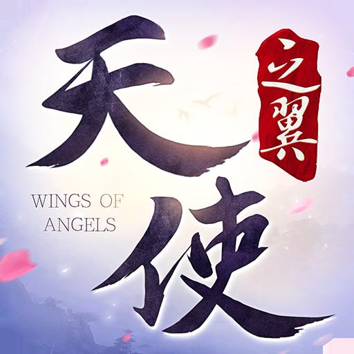 天使之翼回合手游下载