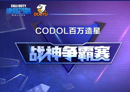 CODOL百万造星-谁是斗鱼战神